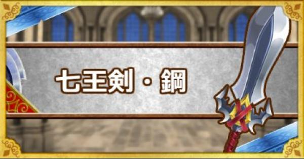 「七王剣・鋼」の能力と効果・入手方法!
