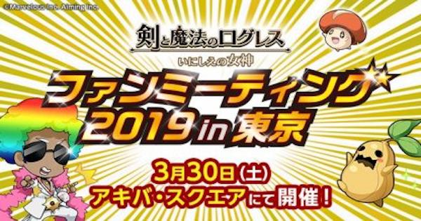 ファンミーティング2019in東京に行ってきた!