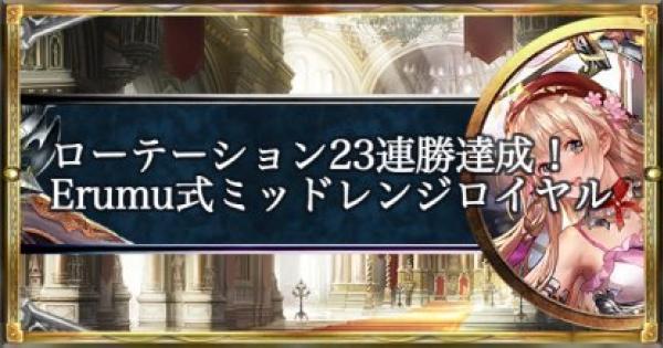 ローテーション23連勝!Erumu使用ミッドレンジロイヤル!