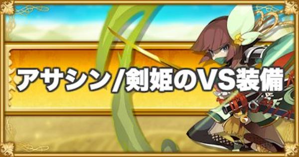 アサシン/剣姫のVS装備テンプレ