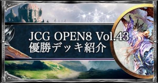 JCG OPEN8 Vol.43 ローテ大会優勝者デッキ紹介