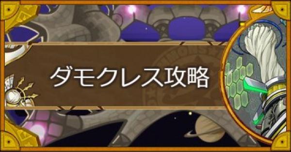 【神】エリア11フジサン(ダモクレス)攻略