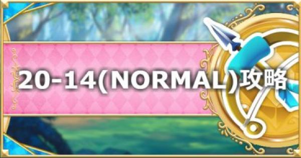 20-14(NORMAL)の攻略要点と敵構成/ドロップ情報
