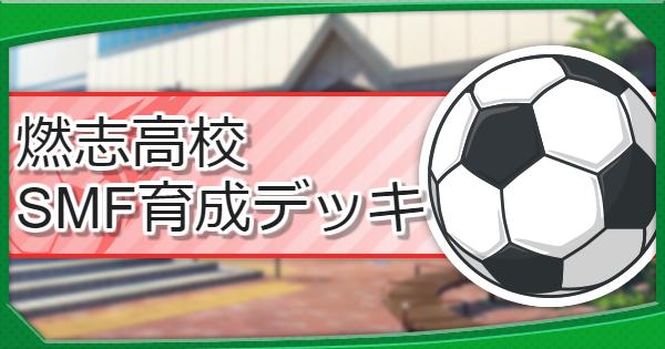 燃志(もやし)高校のRMF/LMF育成デッキ