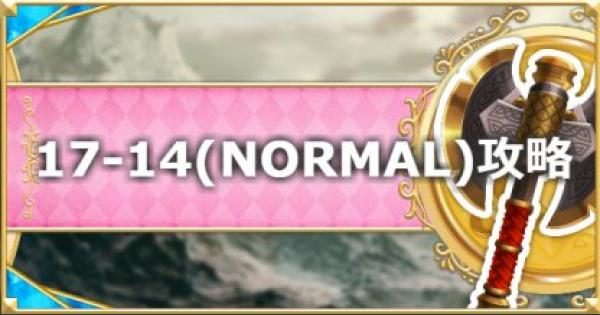 17-14(NORMAL)の攻略要点と敵構成/ドロップ情報