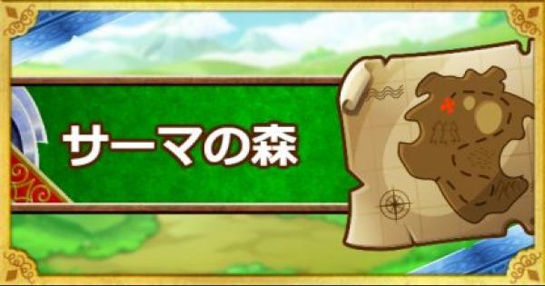 「サーマの森」攻略!魔獣縛りのクリア方法!