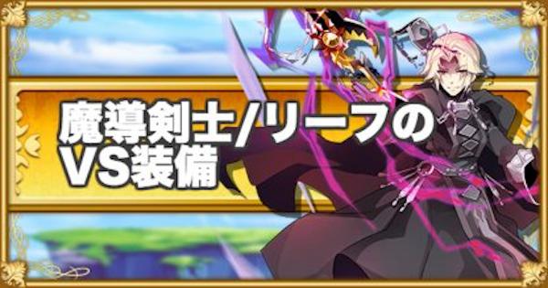 魔導剣士/リーフのVS装備テンプレ