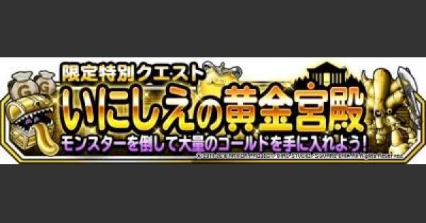 「いにしえの黄金宮殿 超級」攻略!おうごんの秘宝の入手場所!