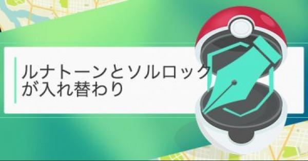 ルナトーンが日本に出現!