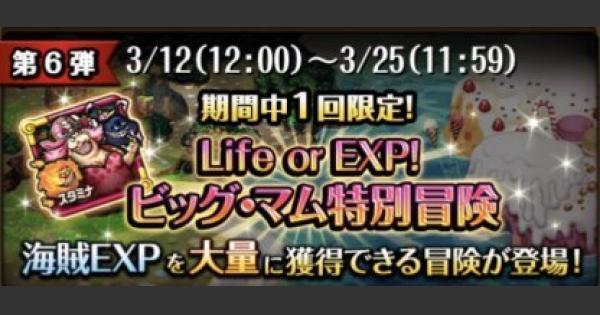 Life or EXP!の獲得EXPを増やす方法