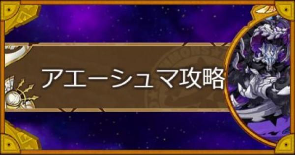 【神】ダハナ聖堂跡(アエーシュマ)攻略とおすすめモンスター