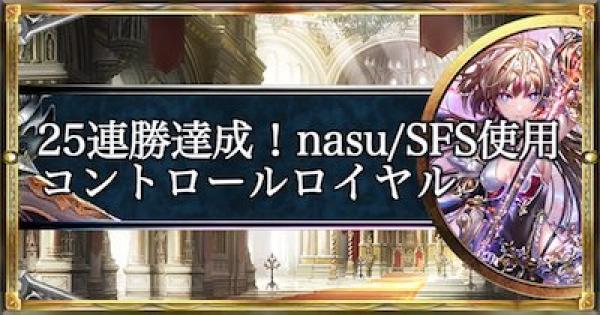 25連勝達成!nasu/SFS使用コントロールロイヤル