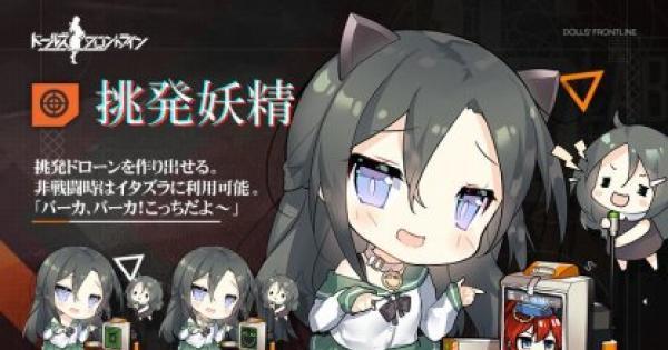 挑発妖精の評価/スキルとステータスバフ