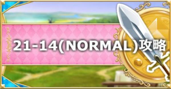 21-14(NORMAL)の攻略要点と敵構成/ドロップ情報