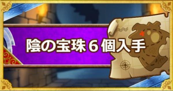 「呪われし魔宮」陰の宝珠を6個入手してクリアミッション攻略!