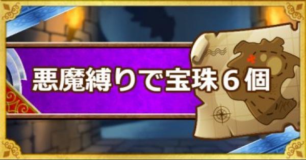 「呪われし魔宮」悪魔系のみで宝珠6個入手ミッション攻略法!