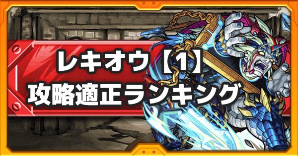 レキオウ【1】攻略/暴怒に充ちし水楼適正ランク 神獣の聖域