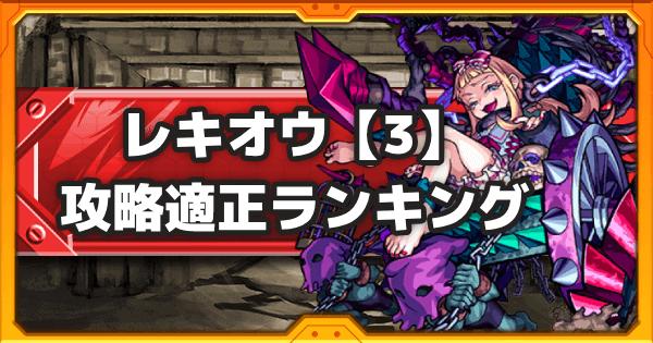 レキオウ【3】攻略/奇禍を招きし闇室適正ランク|神獣の聖域