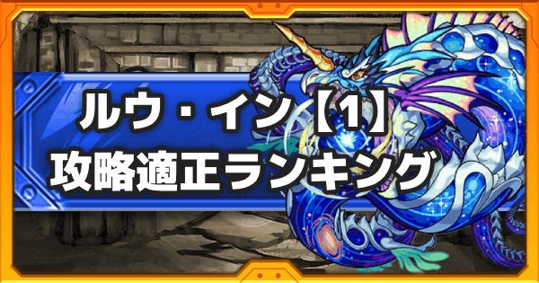 ルウイン【1】攻略/星海族の路適正ランキング 神獣の聖域