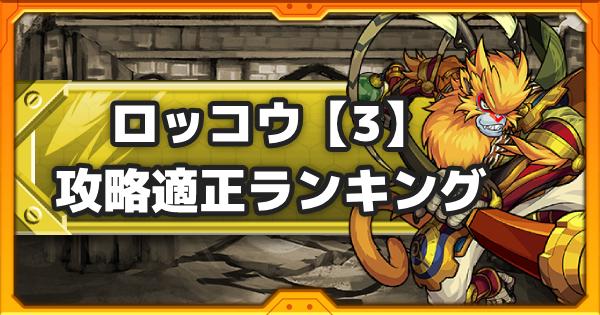 ロッコウ【3】攻略/天運の祭壇適正ランキング|神獣の聖域
