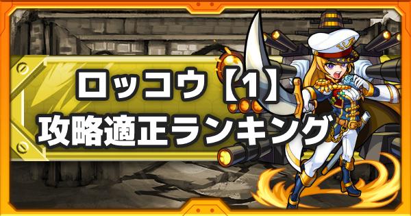 ロッコウ【1】攻略/大貫穿の祭壇適正ランキング 神獣の聖域