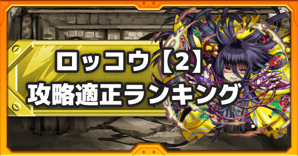 ロッコウ【2】攻略/異砲戦の祭壇適正ランキング|神獣の聖域