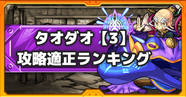 タオダオ【3】攻略/天運の地適正ランキング 神獣の聖域