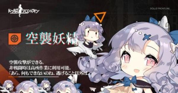 空襲妖精の評価/スキルとステータスバフ