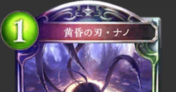 黄昏の刃・ナノの情報