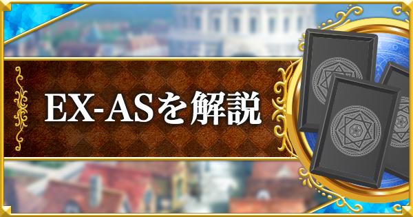 EX-AS(エクストラアンサースキル)について解説!