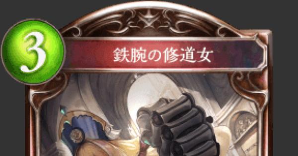 鉄腕の修道女の評価と採用デッキ