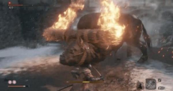 火牛の攻略と倒し方