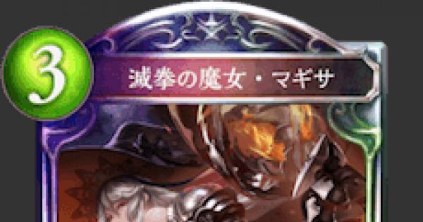 滅拳の魔女・マギサの評価と採用デッキ