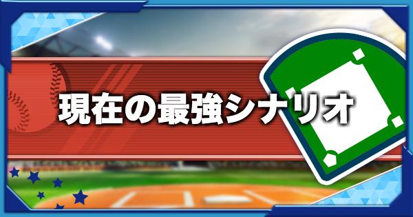 現在の野手・投手別最強高校|5/24更新