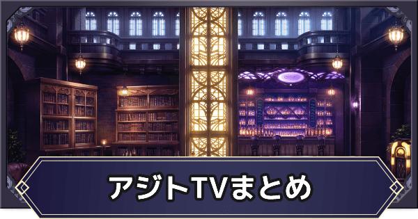 公式生放送「アジトTV」配信!新情報まとめ|3月19日放送