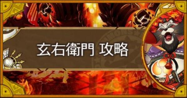 【神】風雲!タヌキ城(玄右衛門)攻略のおすすめモンスター