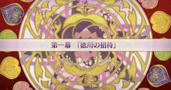 第一幕『徳川の招待』の攻略/徳川廻天迷宮大奥イベント