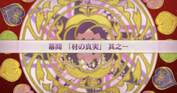 幕間『材の真実』の攻略/徳川廻天迷宮大奥イベント