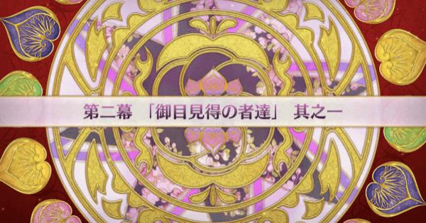 第二幕『御目見得の達者』の攻略/徳川廻天迷宮大奥イベント