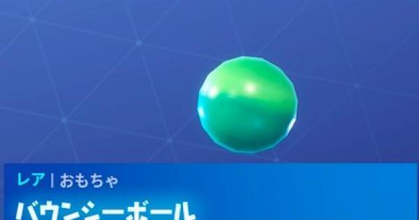 一投でおもちゃ「バウンシーボール」を15回跳ねさせる