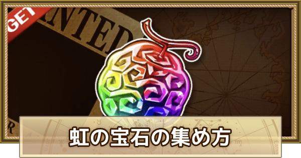 虹の宝石の集め方