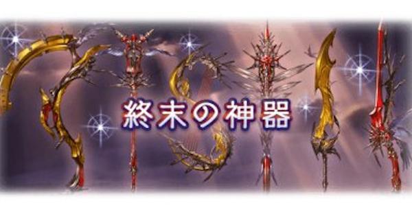 『終末の神器シリーズ』一覧とスキル性能・入手方法|終末武器