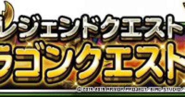 「レジェンドクエストDQ4」第1章~終章まで全攻略法まとめ!