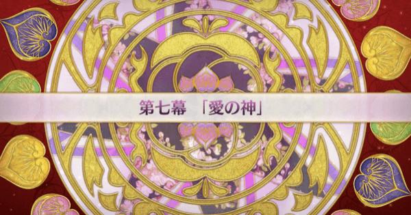 第七幕『愛の神』の攻略/徳川廻天迷宮大奥イベント