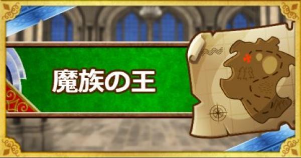 「終章 魔族の王」攻略!悪魔縛りのクリア方法!