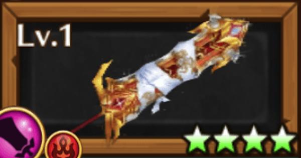 ゲオルグモチーフ武器(大剣)/フレイムハーツの評価