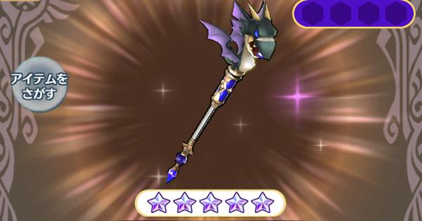黒竜の杖の評価とスキル