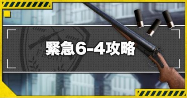 緊急6-4e攻略!金勲章(S評価)の取り方とドロップキャラ