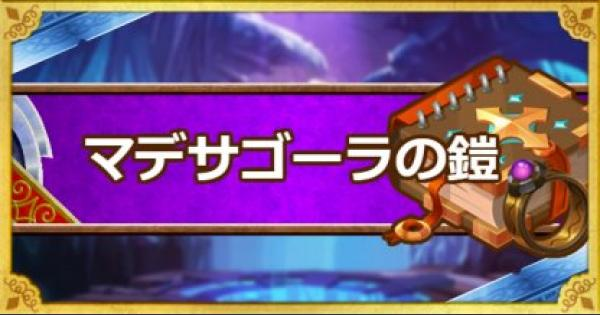 マデサゴーラの鎧(SS)の能力とおすすめの錬金効果