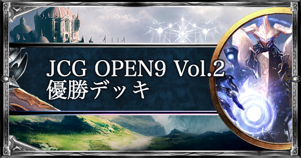 JCG OPEN9 Vol.2 ローテ大会の優勝者デッキ紹介